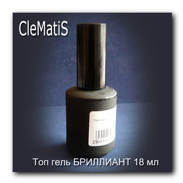 Топ гель БРИЛЛИАНТ 18 мл. CleMatiS