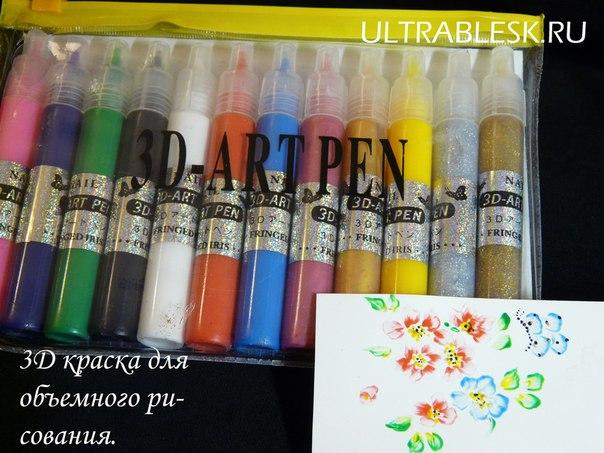 Акриловые, силиконовые краски 3D Для объемных рисунков.