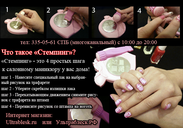Как работает stamping nail art- рисунки на ногтях