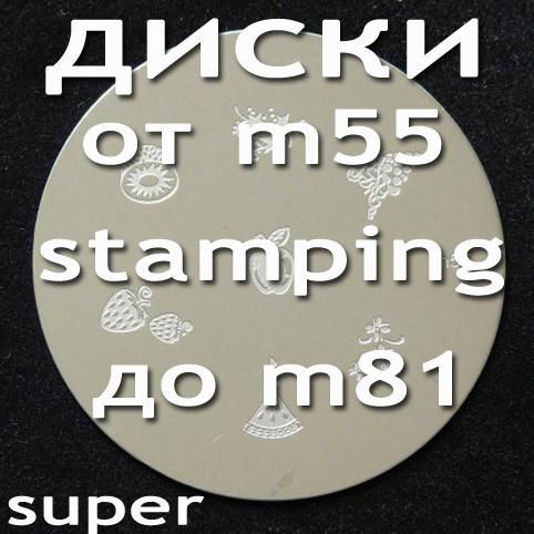 Диски (Super качество) от m55 до m81