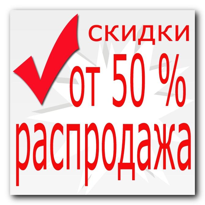 ЛИКВИДАЦИЯ СКЛАДА!!!