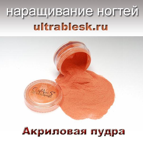 Материалы для наращивания ногтей CleMatiS - акриловые пудры