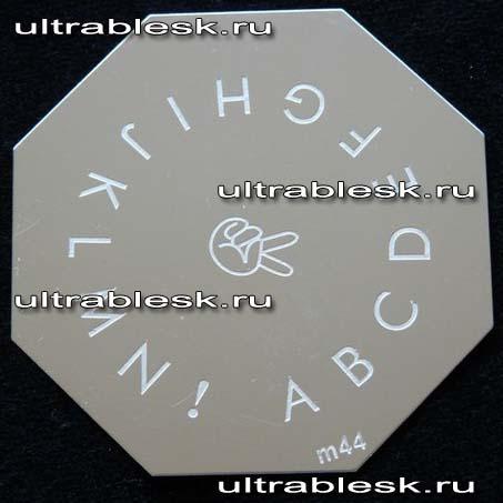 m44 Диск Стемпинг - 8миугольник